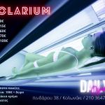 soalrium
